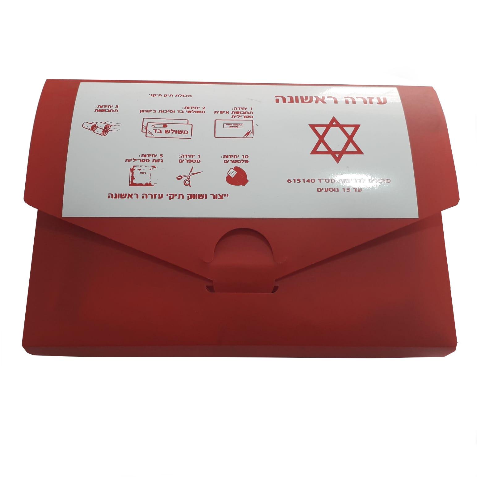 small first aid kit.jpeg